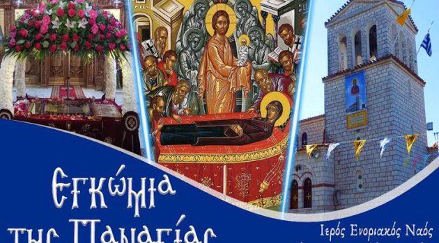 Δείτε ζωντανά τον Εσπερινό από τον Ι.Ν. Αγίας Παρασκευής Αγρινίου