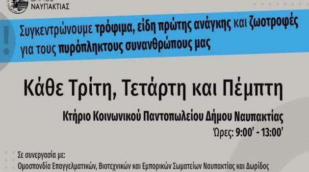Συγκεντρώνει είδη πρώτης ανάγκης για τους πυρόπληκτους ο Δήμος Ναυπακτίας