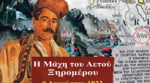 Στις 9 Αυγούστου η αναπαράσταση της Μάχης του Αετού Ξηρομέρου