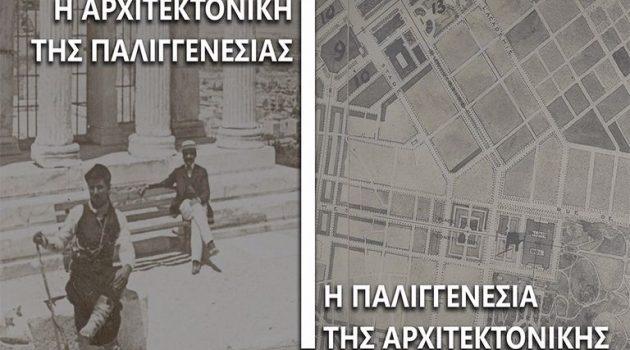 Συνέδριο με θέμα την Αρχιτεκτονική από την Επανάσταση του 1821 έως σήμερα