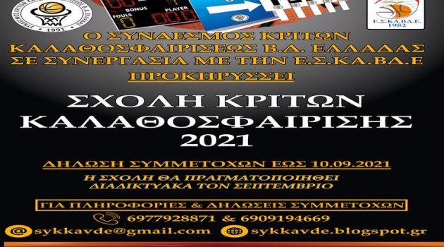 Σχολή Κριτών Καλαθοσφαίρισης για τη Βορειοδυτική Ελλάδα – Δηλώστε Συμμετοχή