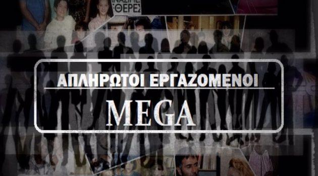 Προς επιστροφή των αποζημιώσεων στους εργαζόμενους του Mega