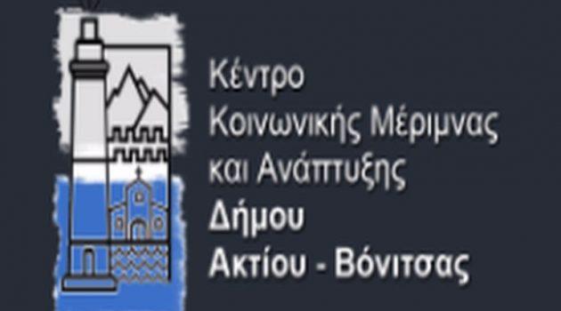 Δήμος Ακτίου – Βόνιτσας: Αναβολή εκδηλώσεων έως 15 Αυγούστου