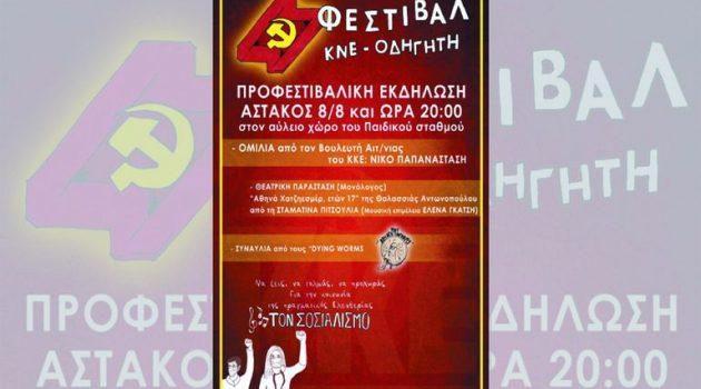 Την Κυριακή το 47ο Φεστιβάλ της Κ.Ν.Ε. και του «Οδηγητή» στον Αστακό