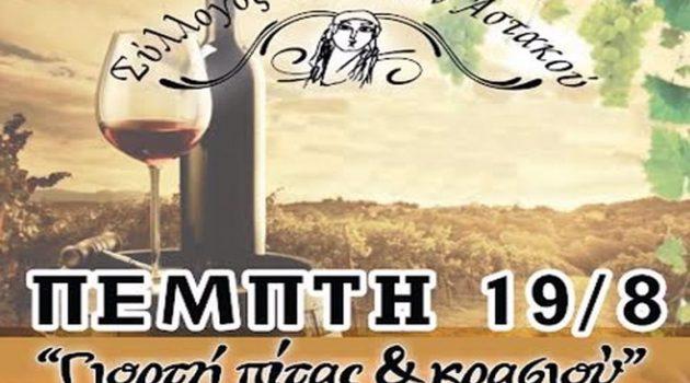 «Γιορτή πίτας και κρασιού» την Πέμπτη στον Αστακό