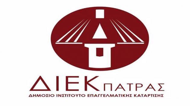 Νέες ειδικότητες του Δημόσιου Ι.Ε.Κ. Πάτρας και του Νέου Πειραματικού Δ.Ι.Ε.Κ. στην Πάτρα