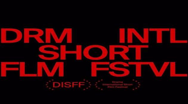 Δράμα: Το Διεθνές Φεστιβάλ Ταινιών Μικρού Μήκους 2021 επιστρέφει