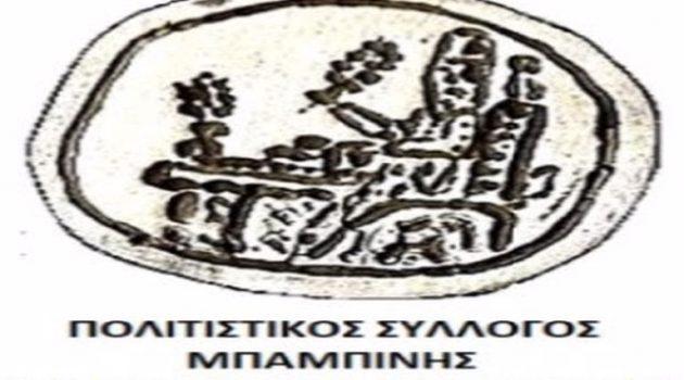 Πρόγραμμα Εκδηλώσεων Μπαμπίνης 1821 – 2021