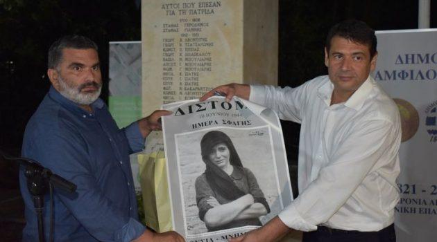 Αμφιλοχία: Εκδήλωση για τον καπετάνιο του προεπαναστατικού αγώνα Γ. Σταθά (Photos)