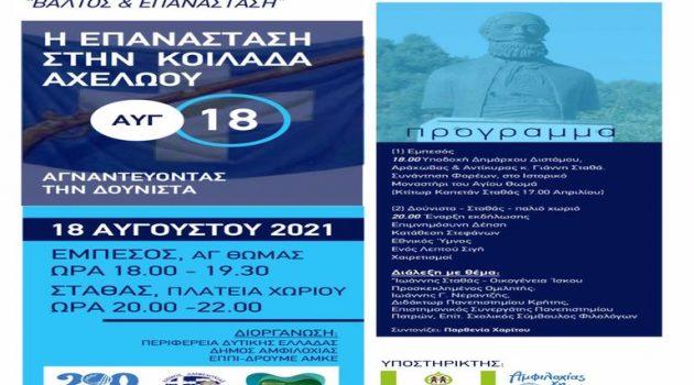 Ημερίδα Τοπικής Ιστορίας την Τετάρτη από τον Δήμο Αμφιλοχίας και την Περιφέρεια Δ. Ελλάδας