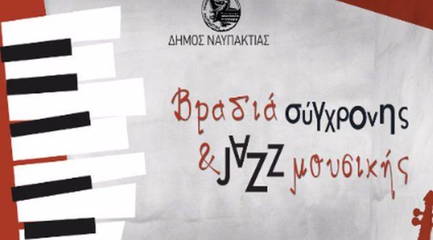 Δήμος Ναυπακτίας: Bραδιά σύγχρονης και jazz μουσικής στο Αρχοντικό Μπότσαρη