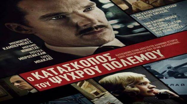 Αγρίνιο – «Ελληνίς»: Από Δευτέρα έως Τετάρτη «Ο Κατάσκοπος του Ψυχρού Πολέμου»