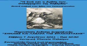 Έκθεση ζωγραφικής το Σάββατο στην Πάλαιρο με θέμα: «Σημαίες και…