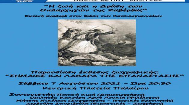 Έκθεση ζωγραφικής το Σάββατο στην Πάλαιρο με θέμα: «Σημαίες και Λάβαρα της Επανάστασης»