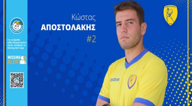 SL1: Και επίσημα παίχτης του Παναιτωλικού ο Κώστας Αποστολάκης (Video)