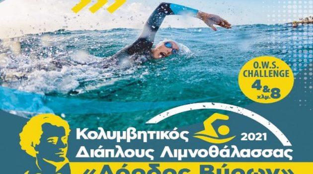Τουρλίδα: 7ος Κολυμβητικός Διάπλους Λιμνοθάλασσας «Λόρδος Βύρων» 2021