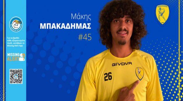 SL1: Ο Μάκης Μπακαδήμας επέστρεψε στον Παναιτωλικό