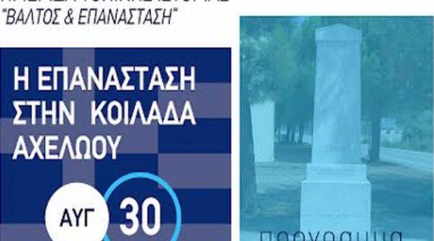 Στη Μαλεσιάδα η καταληκτική ημερίδα τοπικής ιστορίας στο Δήμο Αμφιλοχίας