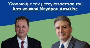 Ο Χρυσοχοΐδης στο Μεσολόγγι για την μετεγκατάσταση της Αστυνομικής Διεύθυνσης…