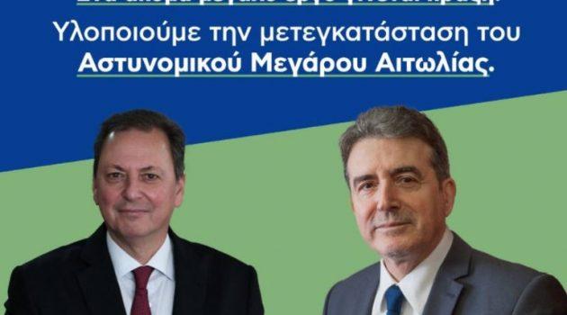 Ο Χρυσοχοΐδης στο Μεσολόγγι για την μετεγκατάσταση της Αστυνομικής Διεύθυνσης Αιτωλίας