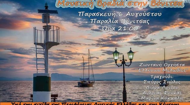 Μουσικές Βραδιές σε Πάλαιρο και Βόνιτσα στις 5, 6 και 8 Αυγούστου