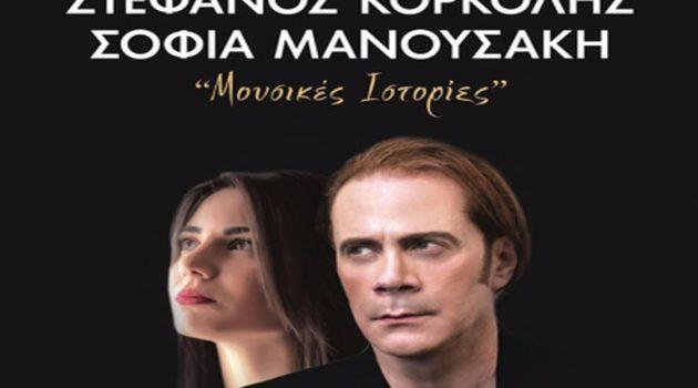 Οινιάδες: Αναβάλλεται η συναυλία με τους Στ. Κορκολή – Σοφία Μανουσάκη