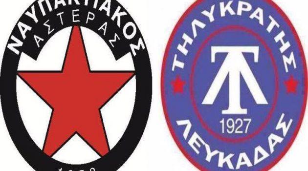 Κύπελλο Ελλάδας: Δείτε ζωντανά τον αγώνα Ναυπακτιακός Αστέρας – Τηλυκράτης Λευκάδας