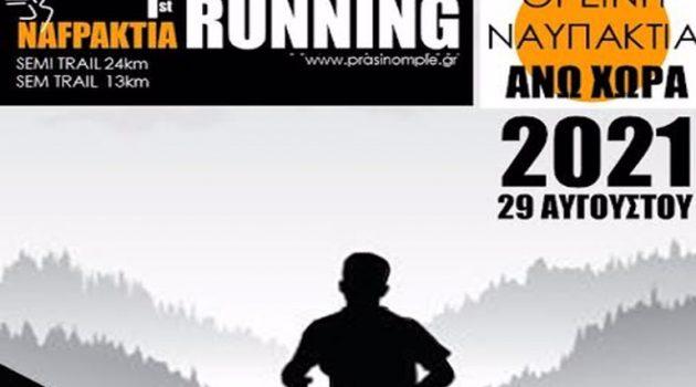1ο «Nafpaktia Running» στην Άνω Χώρα Ναυπακτίας