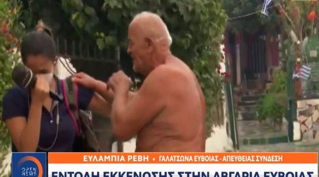 Εύβοια: Δημοσιογράφος ξεσπά σε κλάματα με ηλικιωμένο που κινδυνεύει (Video)