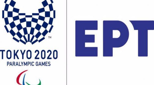 Τόκιο: Οι Παραολυμπιακοί Αγώνες έρχονται προσεχώς στην Ε.Ρ.Τ.