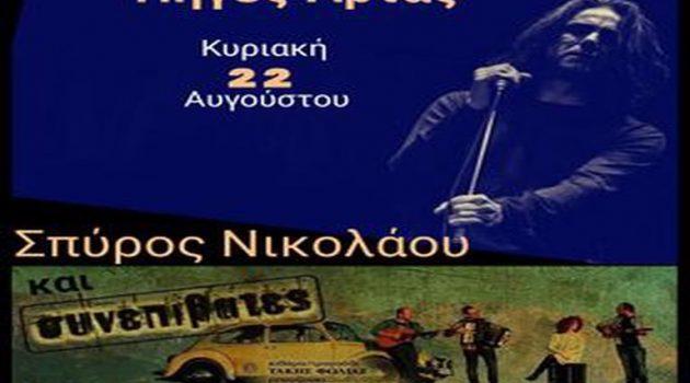 Μια μοναδική συναυλία του Σπύρου Νικολάου στις Πηγές Άρτας
