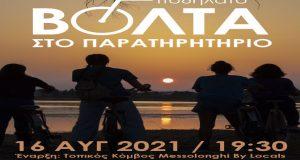 Τη Δευτέρα 16 Αυγούστου ποδηλατούμε όλοι μαζί προς το Παρατηρητήριο…
