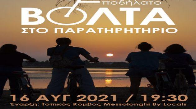 Τη Δευτέρα 16 Αυγούστου ποδηλατούμε όλοι μαζί προς το Παρατηρητήριο της Κλείσοβας