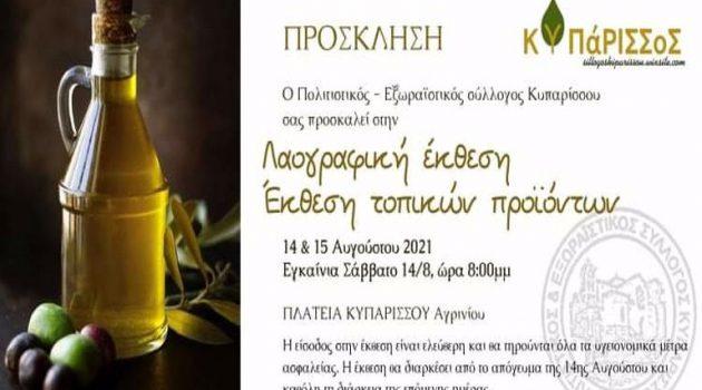 Έκθεση τοπικών προϊόντων από τον Πολιτιστικό Σύλλογο Κυπαρίσσου