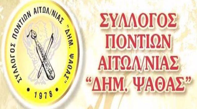 Σε τακτική Γενική Συνέλευση καλεί τα μέλη του ο Σύλλογος Ποντίων Αιτωλ/νίας