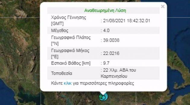 Σεισμός στο Καρπενήσι – Έγινε αισθητός και στις γύρω περιοχές