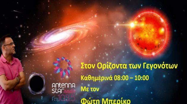«Στον Ορίζοντα των Γεγονότων» καθημερινά 08:00 – 10:00 με τον Φώτη Μπερίκο