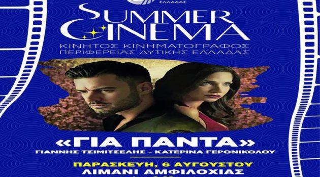 Summer Cinema «Για πάντα» την Παρασκευή στο Λιμάνι της Αμφιλοχίας
