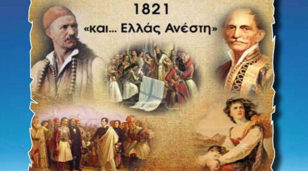 Υπό την Αιγίδα του Δήμου Αγρινίου το Συνέδριο Τοπικής Ιστορίας και Πολιτισμού