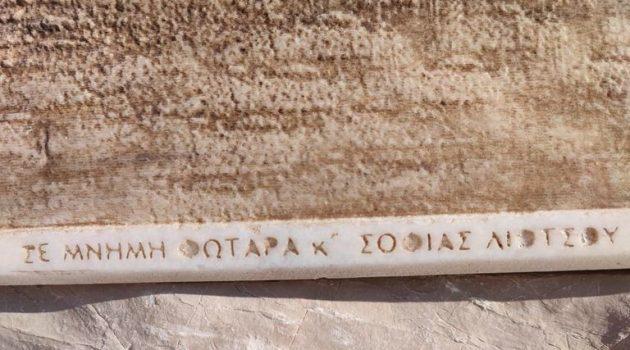 Μνημείο με το ανάγλυφο του Γεωργίου Νικολού Βαρνακιώτη στη Βόνιτσα (Photos)