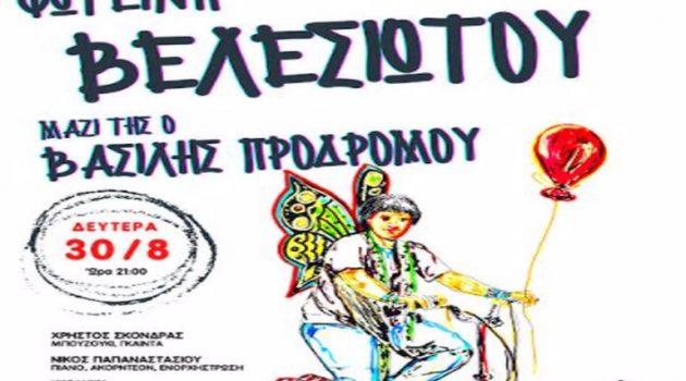 Αγρίνιο – «Ελληνίς»: Στις 30 Αυγούστου η Φωτεινή Βελεσιώτου