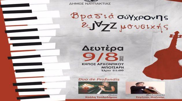 Δήμος Ναυπακτίας: Βραδιά σύγχρονης και jazz μουσικής στις 9 Αυγούστου