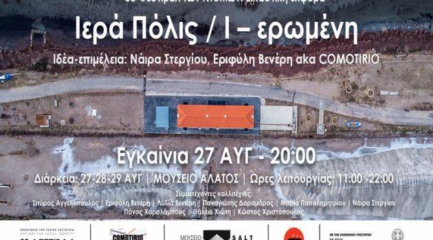 Έκθεση σύγχρονης τέχνης στο Μουσείο Άλατος: Ιερά Πόλις / Ι-ερωμένη