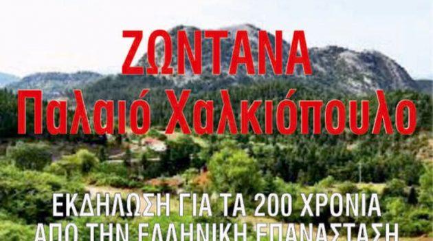 Live – Παλαιό Χαλκιόπουλο: Ημερίδα Τοπικής Ιστορίας «Βάλτος και Επανάσταση»