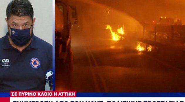 Νίκος Χαρδαλιάς: «57 ενεργές φωτιές – Δύσκολη η αυριανή μέρα»