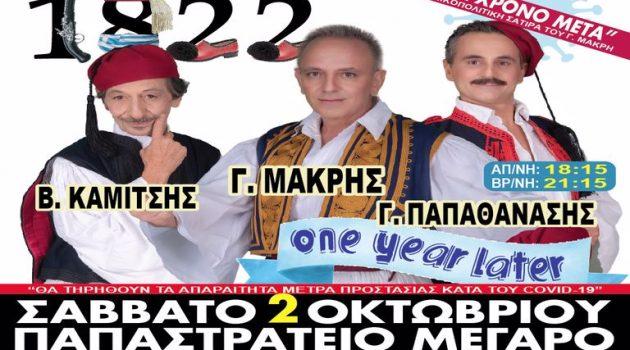 «1822 One Year Later», στις 2 Οκτωβρίου στο Παπαστράτειο Μέγαρο Αγρινίου (Video)