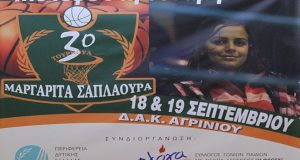 Αγρίνιο: Το 3ο τουρνουά «Μαργαρίτα Σαπλαούρα» πέρασε στην ιστορία