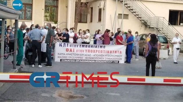 Θεσσαλονίκη: Συγκεντρώσεις διαμαρτυρίας σε Νοσοκομεία για τις αναστολές σε υγειονομικούς (Photos)