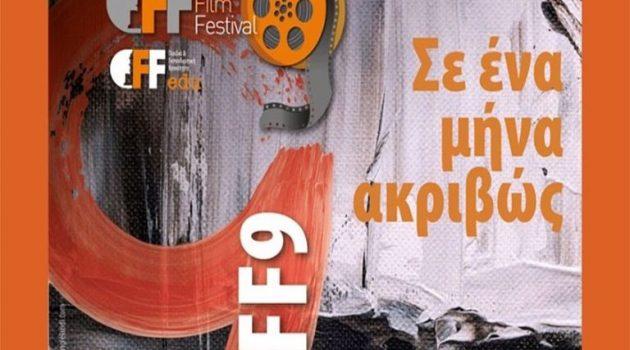 Χανιά: Θα φιλοξενήσουν το 9ο Φεστιβάλ Κινηματογράφου