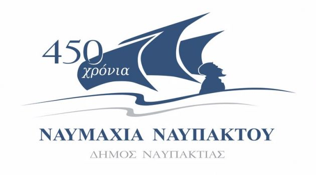 Ανοίγει η αυλαία των Εκδηλώσεων για τα 450 χρόνια από τη Ναυμαχία της Ναυπάκτου